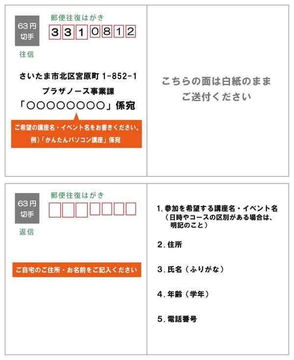 往復はがき記入例_63円切手(20191001~)-01.jpg