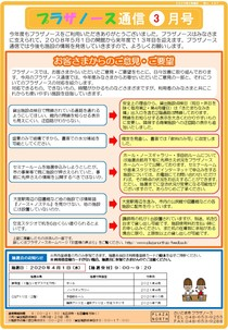 PNtsushin2003.jpg
