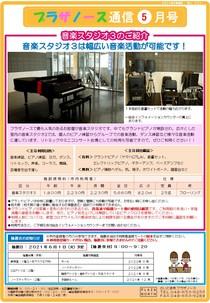 PNtsushin2105.jpg