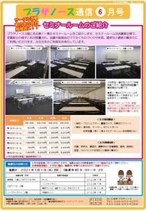PNtsushin2106.jpg