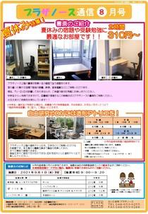 PNtsushin2108.jpg