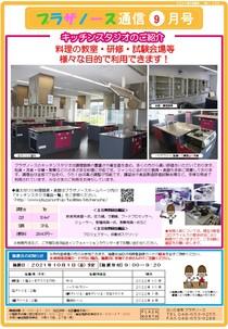 PNtsushin2109.jpg